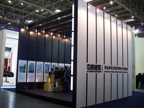中房(北京)展台设计