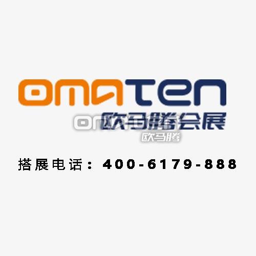 北京会展公司,欧马腾北京会展公司