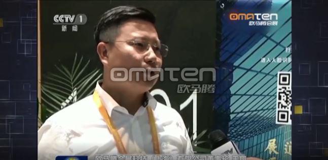 2019进博会欧马腾董事长王翔接受CCTV采访